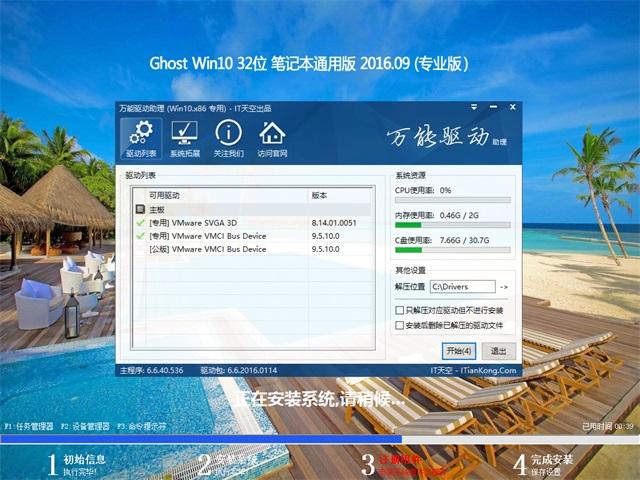 GHOST WIN10 32位 笔记本专业版系统下载v2017.10(1)