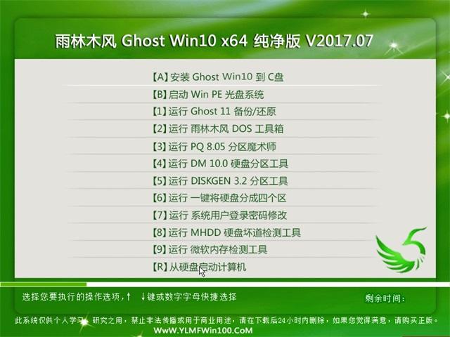 雨林木风Ghost Win10 64位纯净版最新系统下载v2017.10
